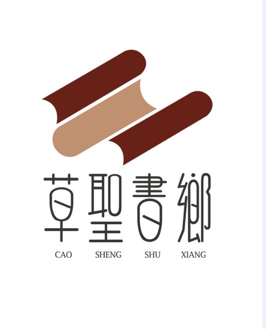 草圣书乡LOGO 最新版本.png