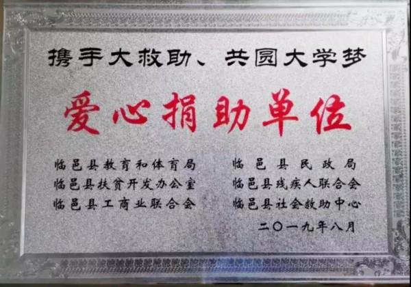 临邑县救助.jpg