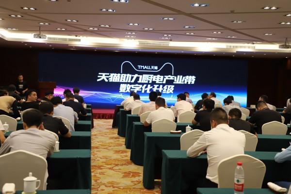 厨电产业带升级峰会,奥田集成灶获行业贡献奖