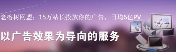 大理老榕树推出自身广告联盟,进行集中网络推广棋牌