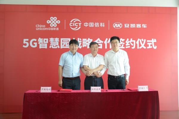 5G+自動駕駛,安凱客車聯手中國信科、中國聯通共建客車行業首個5G智慧園