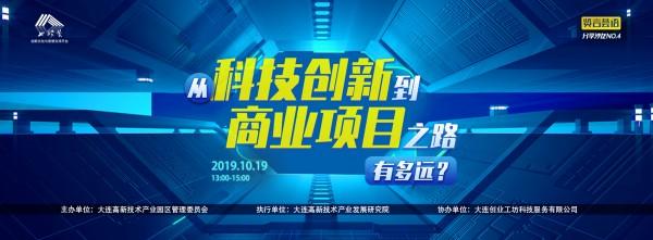 第四期贤言荟语沙龙即将举行 聚焦科技成果转化
