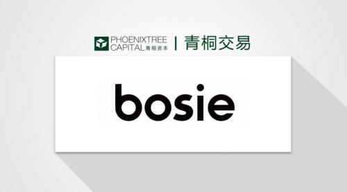bosie完成数千万元A轮融资,青桐资本担任财务顾问