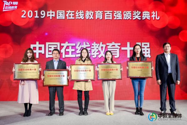 """幫考網亮相2019人工智能教育高峰論壇,并獲""""中國在線教育十強""""獎項1.png"""