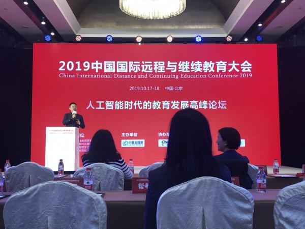 """幫考網亮相2019人工智能教育高峰論壇,并獲""""中國在線教育十強""""獎項2.png"""