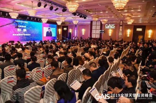 2019全球天使投资峰会丨顺联动力郭洪安:社交电商的发展空间和机遇