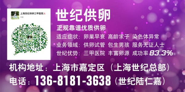 上海世紀供卵試管