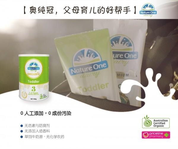 澳洲小众高性价比有机奶粉――Na