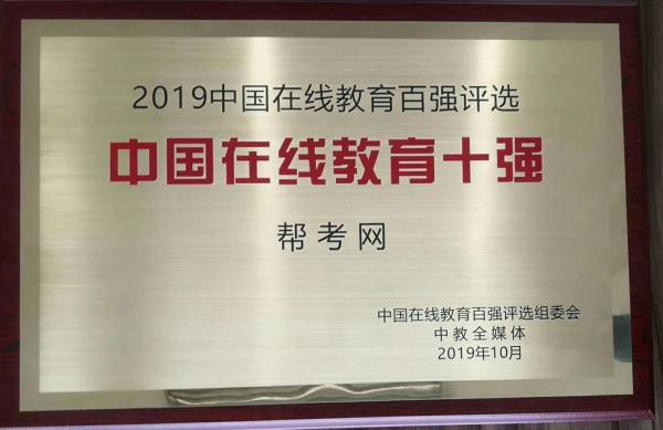 """帮考网亮相2019人工智能教育高峰论坛,并获""""中国在线教育十强""""奖项3.png"""