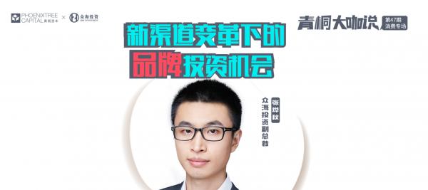 青桐资本大咖说|众海投资投资张烨秋:新渠道变革下的品牌机会