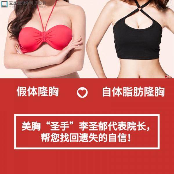 韩国假体隆胸和自体脂肪填充隆胸比较讨论
