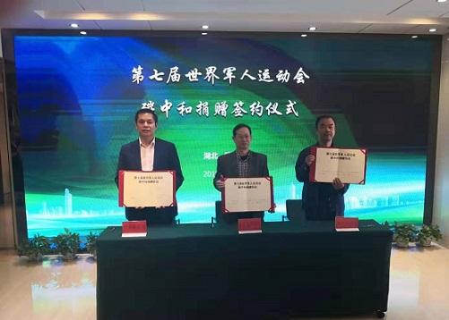 湖北省生态环境厅、咸宁市林业局、仟亿达集团股份有限公司三方-1