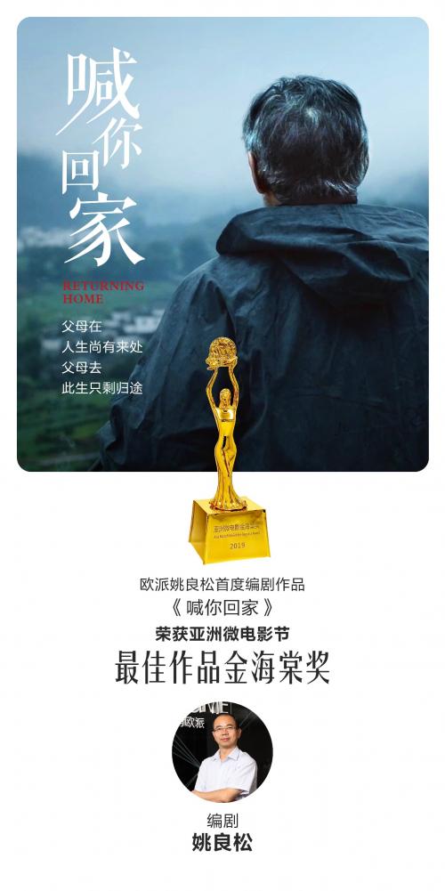 中国电影最高奖项_欧派姚良松编剧作品获亚洲微电影节最高奖,这部12分钟短片凭 ...