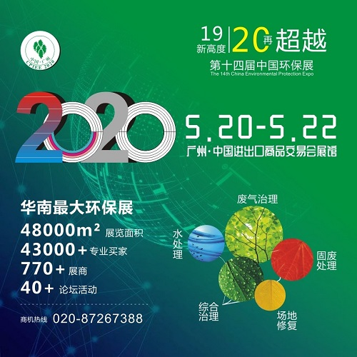 第十四届中国广州国际环保产业博览会,诚邀参加