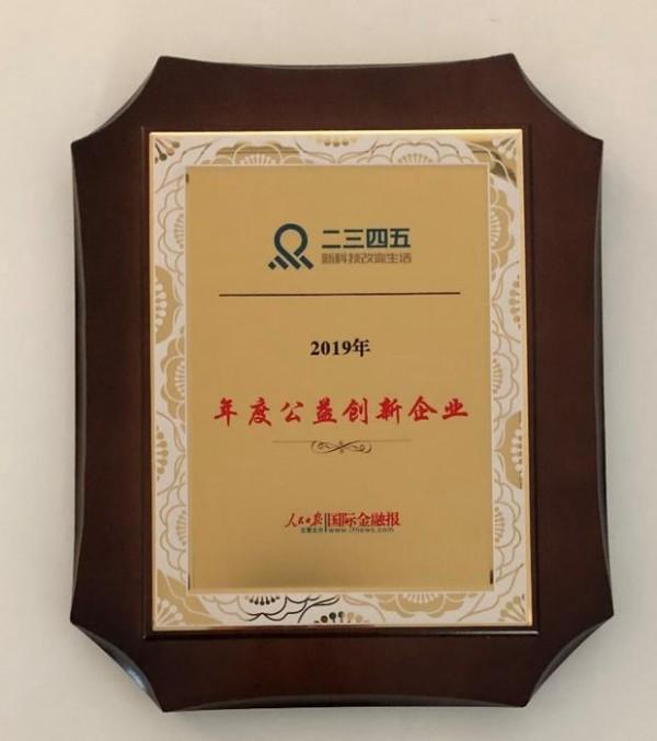 """深耕社会公益 二三四五荣膺2019年""""年度公益创新企业"""""""