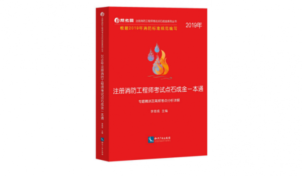 幫考網:注冊消防工程師大咖宿吉南精講泡沫滅火系統維護管理!