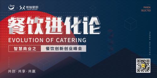 2019餐饮进化论-创新创业峰会将在人大举办