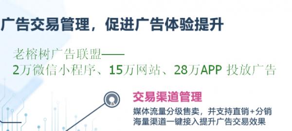 老榕树网盟18.4.png