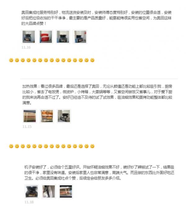 解密!奧田蒸烤一體集成灶M3成爆款的原因竟然是?!