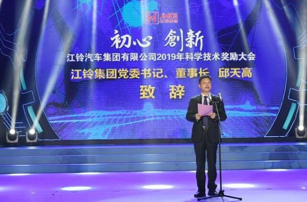 守初心、敢擔當、勇創新、恒自強——江鈴集團召開2019年科技獎勵大會