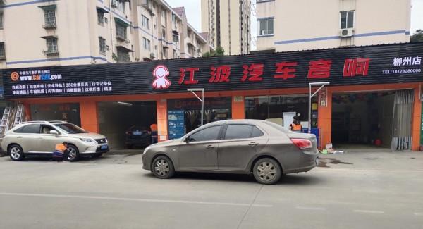 柳州汽车音响改装首选江波汽车音响柳州店