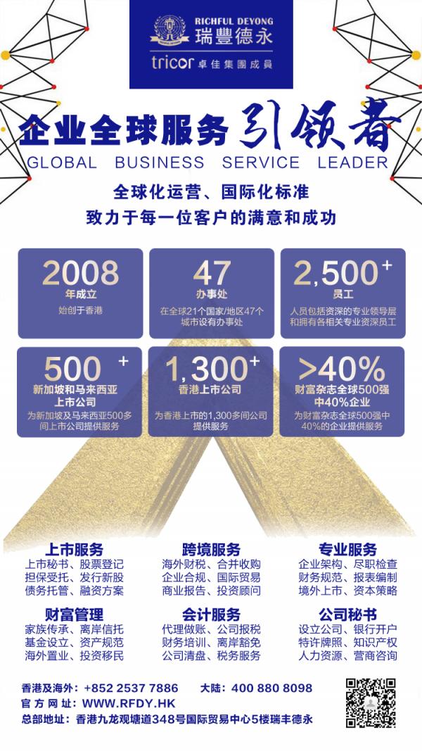 什么是注册香港公司离岸税务豁免,纳税人在报税过程的义务