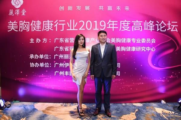 丽泽堂祝贺美胸健康行业2019年度高峰论坛圆满谢幕