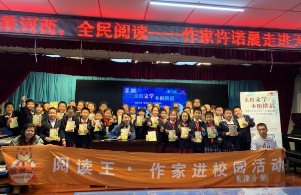 阅读王阅读兴趣班开展作家进校园活动,走进天津市河西湘江道小学