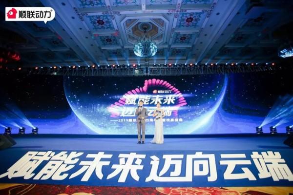 光荣浙商顺联动力4周年庆典精彩实况,1500人聚启新程