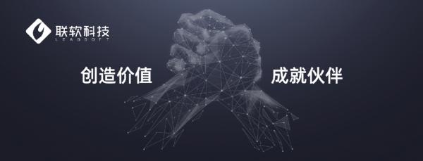 聯軟科技獲達晨6000萬獨家投資,中國企業端點安全領導者地位獲認可