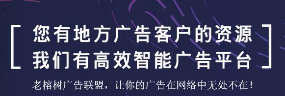 老榕树网盟8.6.png
