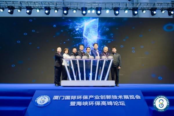 廈門國際環保産業創新技術展覽會7日盛大開幕