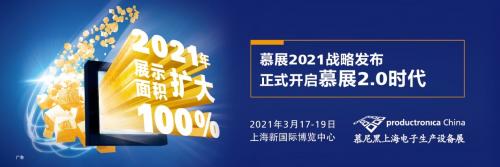 慕展2021战略正式启动,productronica China规模将扩大100%
