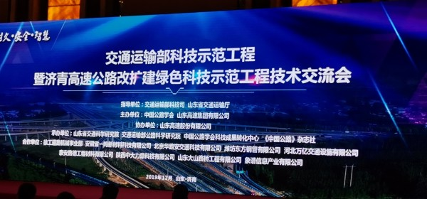 濟青高速改擴建綠色科技工程