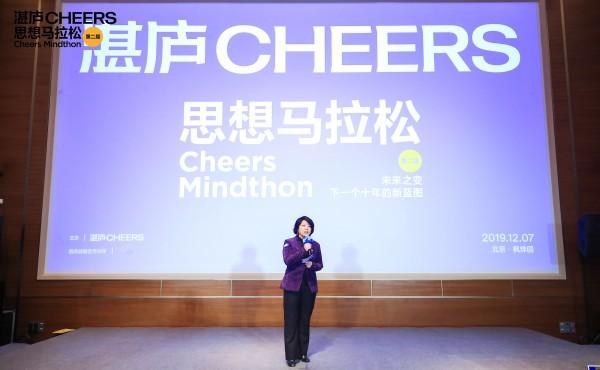 第二屆湛廬思想馬拉松·未來之變 下一個十年的新藍圖