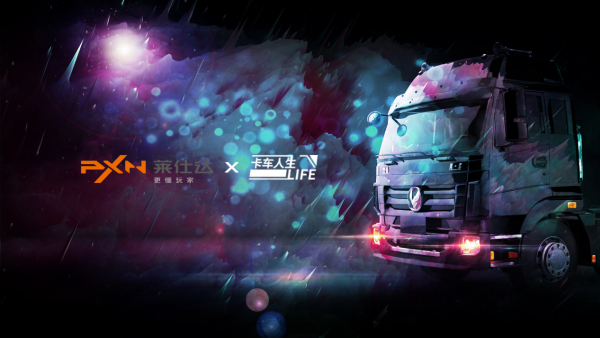 莱仕达携手卡车人生国产品牌强强联合跨界合作