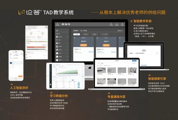 """对话论答创始人王枫:""""TAD""""战法布局AI教育 让每个孩子都能享受优质教育"""