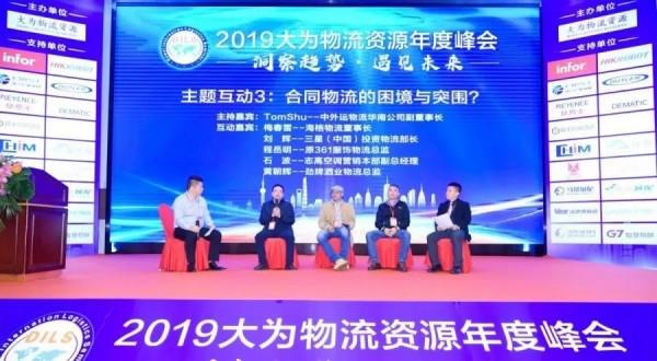 敏思达CEO刘雪飞受邀助阵大为物流资源2019年度峰会