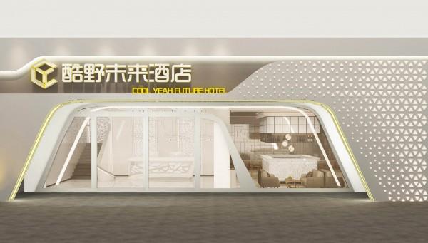 """酷野未来酒店打造""""精品酒店""""加盟品牌,引领酒店加盟行业新风向"""