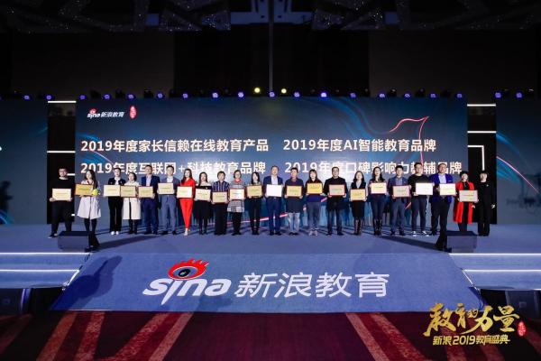 重慶幫考教育保薦代表人培訓優秀教研團隊榮獲AI智能教育品牌獎