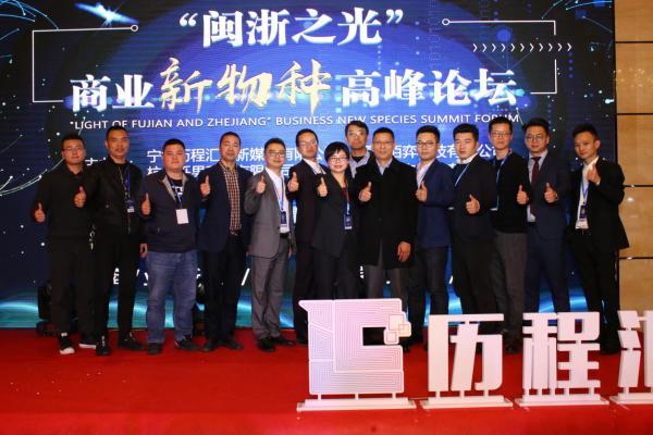闽浙之光·商业新物种高峰论坛(