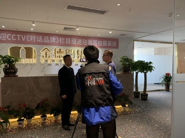 热烈欢迎CCTV《对话品牌》栏目组进驻金德门集团拍摄采访