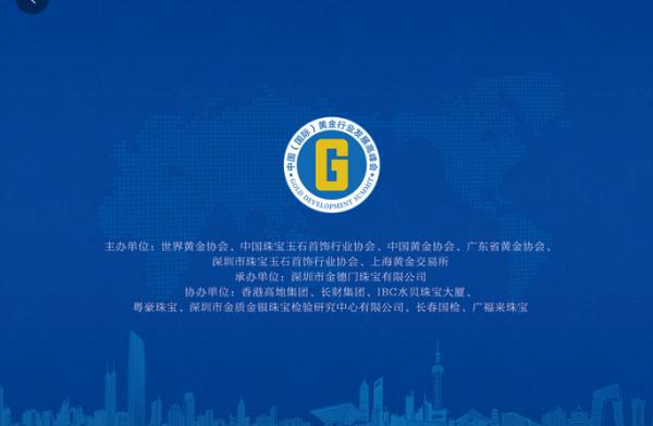 共赢·共享·共启黄金经济财门 2020年2月27日金德门集团恭请尊驾