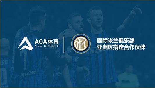 AOA体育正式签约国际米兰成为其亚洲区指定合作伙伴