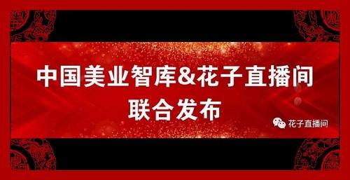 中国美业智库、花子直播间联合发布 2019中国美容业大事记