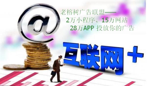 老榕树网盟21.5.png