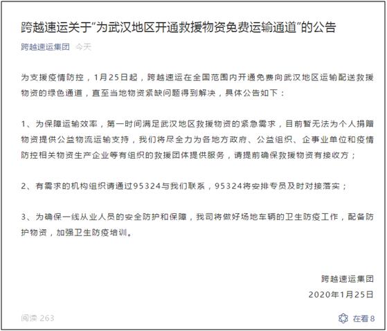 跨越速运:为武汉地区开通救援物资免费运输通道