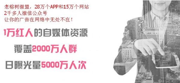 老榕树网盟28.1.jpg