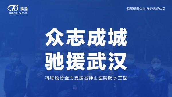 科顺股份第三批物资已运往武汉,星夜驰援,全力支持!