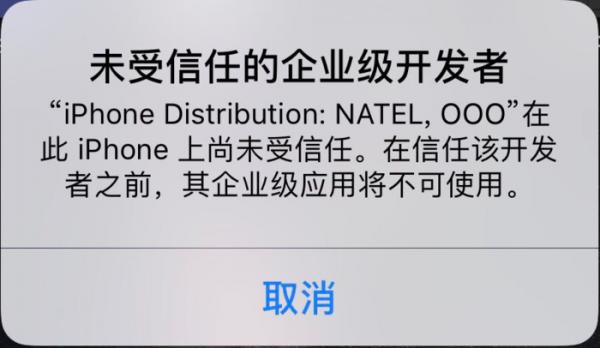 iOS Enterprise签名多渠道网站打包软件包
